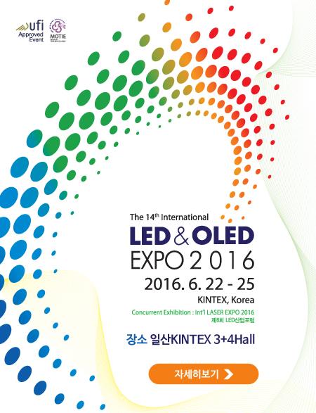 led expo 2016 전시회