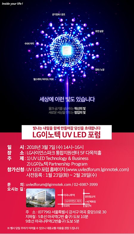 LG이노텍 UV LED 포럼